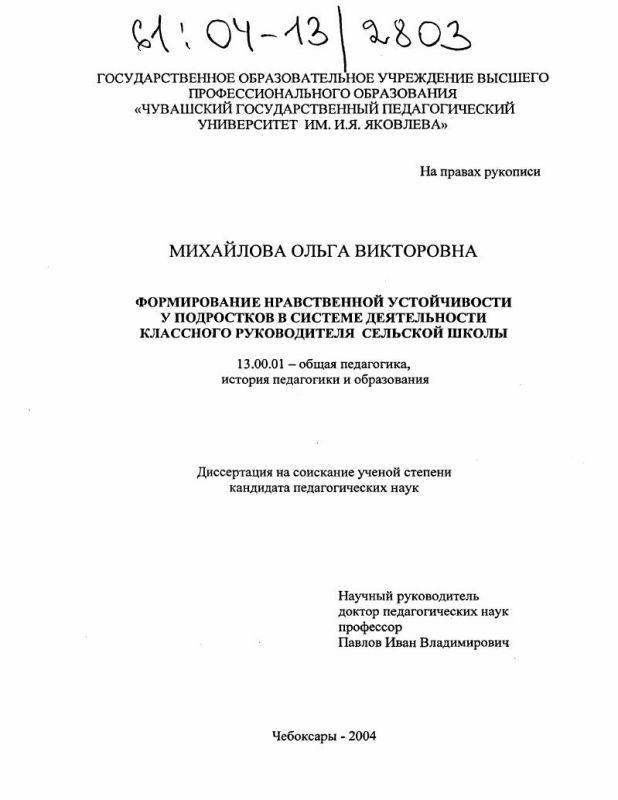 Титульный лист Формирование нравственной устойчивости у подростков в системе деятельности классного руководителя сельской школы