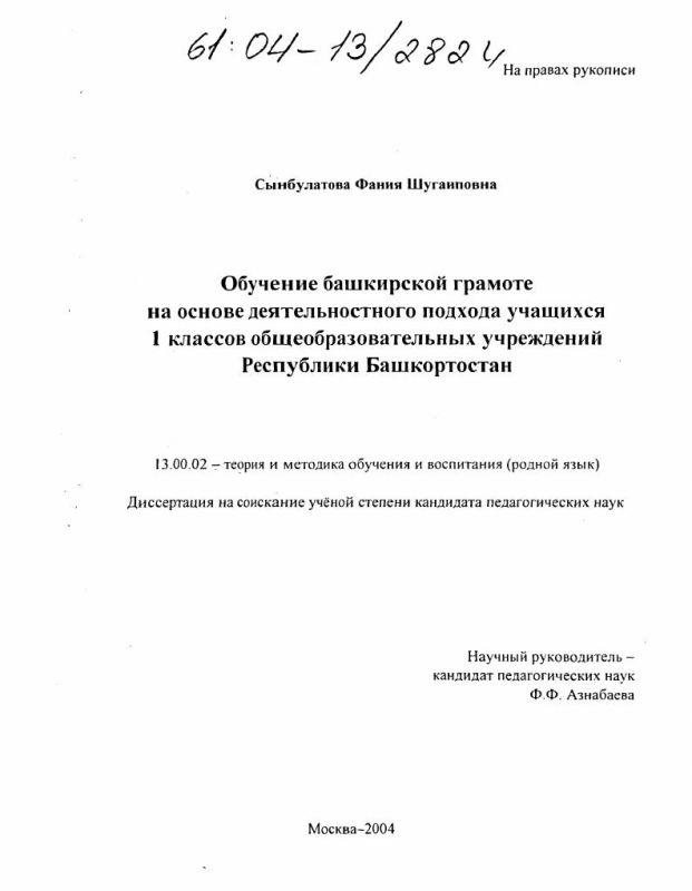 Титульный лист Обучение башкирской грамоте на основе деятельностного подхода учащихся 1 классов общеобразовательных учреждений Республики Башкортостан
