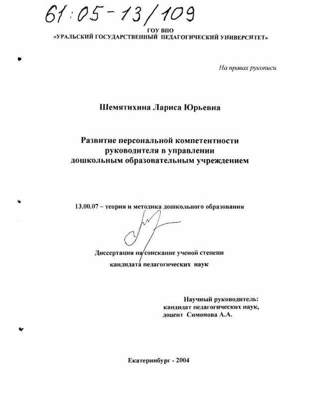 Титульный лист Развитие персональной компетентности руководителя в управлении дошкольным образовательным учреждением