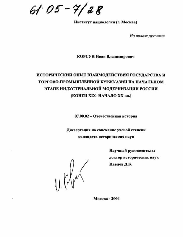 Титульный лист Исторический опыт взаимодействия государства и торгово-промышленной буржуазии на начальном этапе индустриальной модернизации России : Конец XIX-начало XX вв.