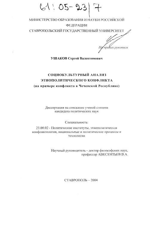 Титульный лист Социокультурный анализ этнополитического конфликта : На примере конфликта в Чеченской Республике