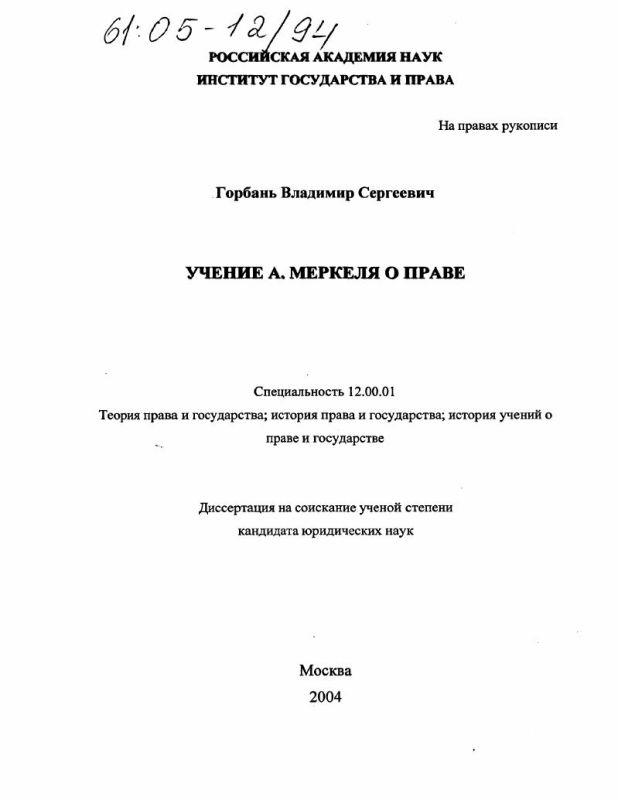 Титульный лист Учение А. Меркеля о праве