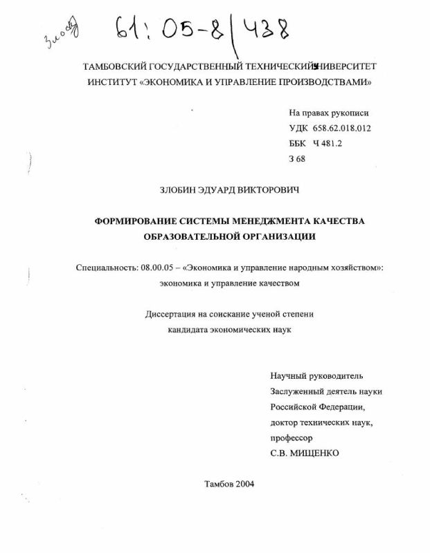 Титульный лист Формирование системы менеджмента качества образовательной организации
