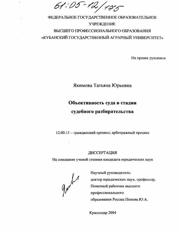 Титульный лист Объективность суда в стадии судебного разбирательства
