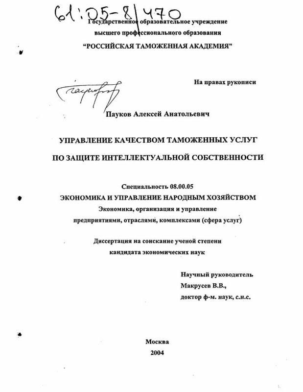 Титульный лист Управление качеством таможенных услуг по защите интеллектуальной собственности