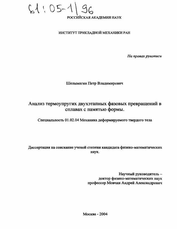 Титульный лист Анализ термоупругих двухэтапных фазовых превращений в сплавах с памятью формы