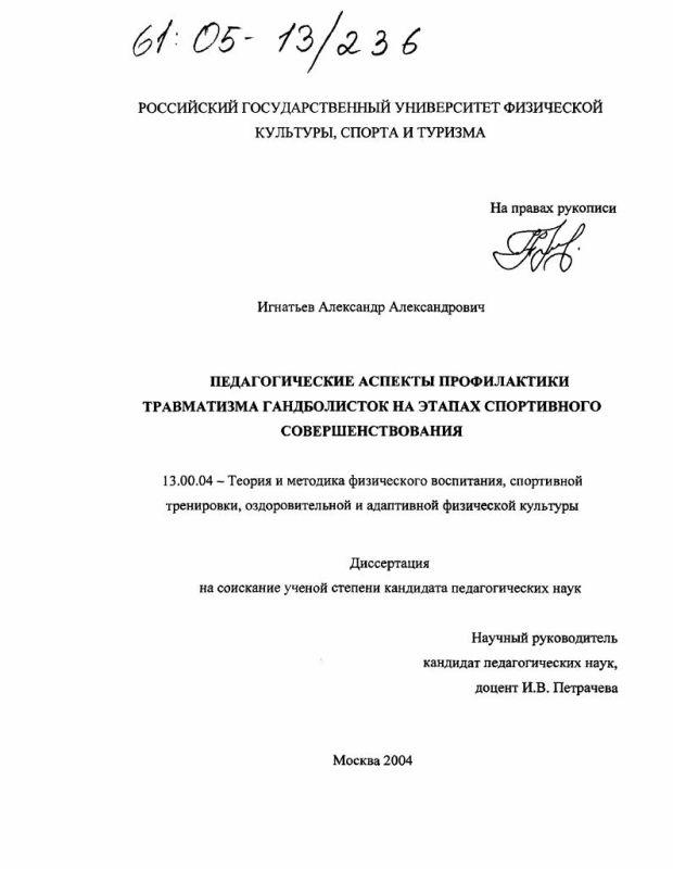 Титульный лист Педагогические аспекты профилактики травматизма гандболисток на этапах спортивного совершенствования