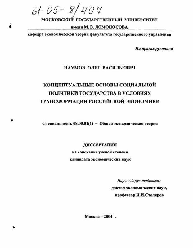Титульный лист Концептуальные основы социальной политики государства в условиях трансформации российской экономики