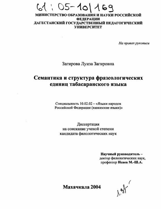 Титульный лист Семантика и структура фразеологических единиц табасаранского языка
