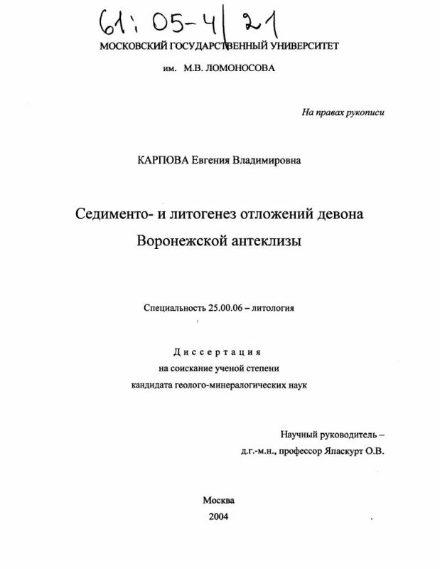 Титульный лист Седименто- и литогенез отложений девона Воронежской антеклизы