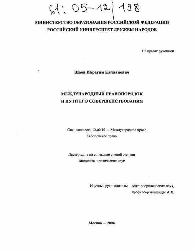 Титульный лист Международный правопорядок и пути его совершенствования