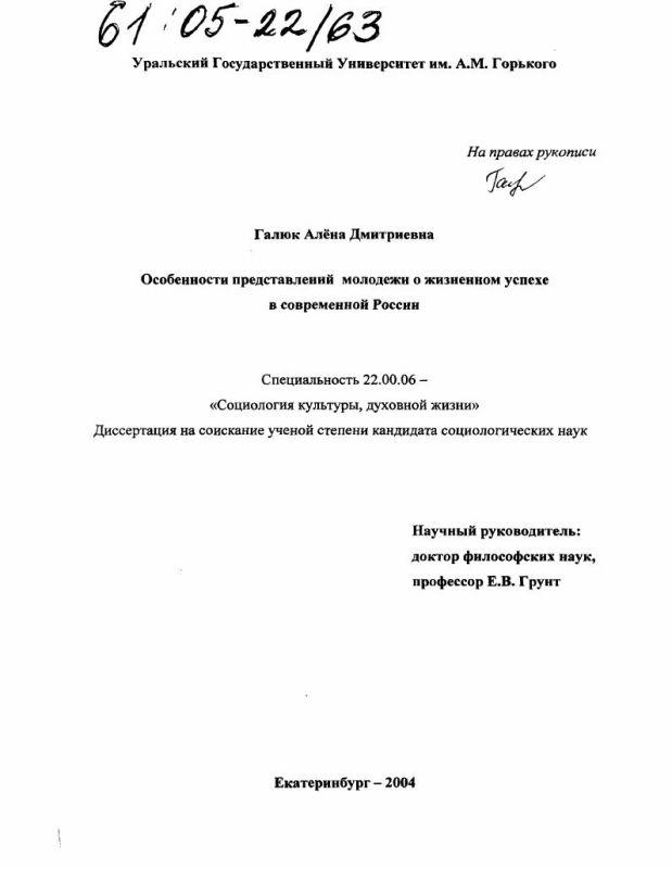Титульный лист Особенности представлений молодежи о жизненном успехе в современной России