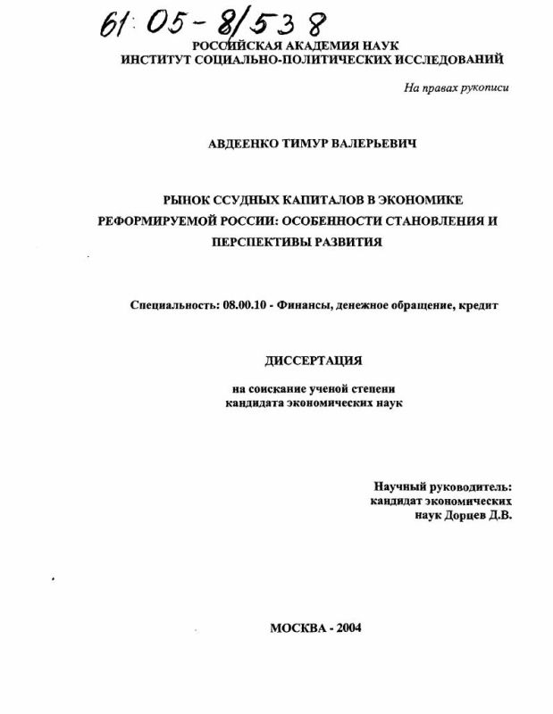 Титульный лист Рынок ссудных капиталов в экономике реформируемой России: особенности становления и перспективы развития