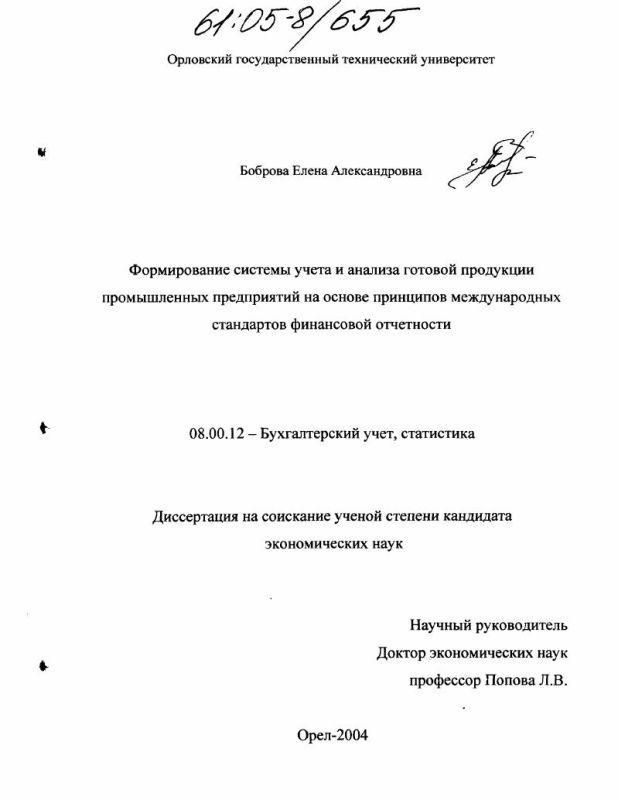 Титульный лист Формирование системы учета и анализа готовой продукции промышленных предприятий на основе принципов международных стандартов финансовой отчетности