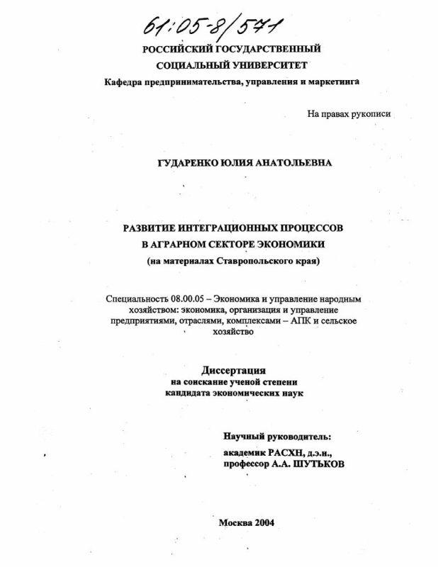 Титульный лист Развитие интеграционных процессов в аграрном секторе экономики : На материалах Ставропольского края