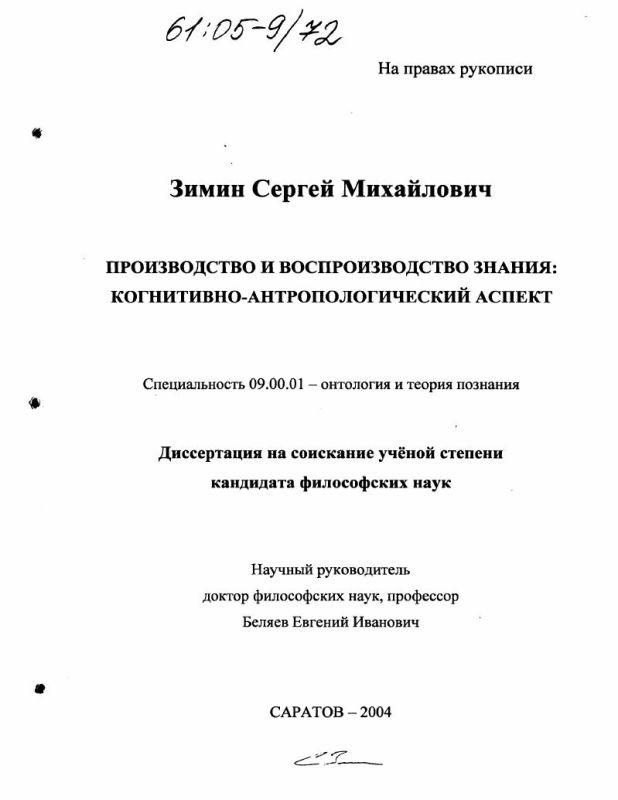 Титульный лист Производство и воспроизводство знания : Когнитивно-антропологический аспект