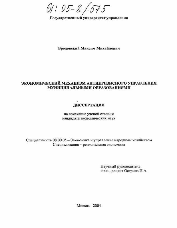 Титульный лист Экономический механизм антикризисного управления муниципальными образованиями