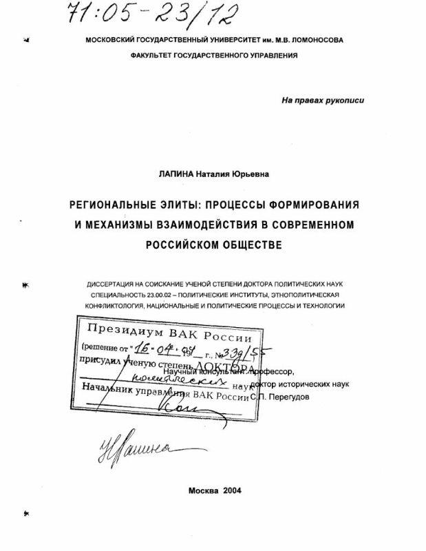 Титульный лист Региональные элиты: процессы формирования и механизмы взаимодействия в современном российском обществе