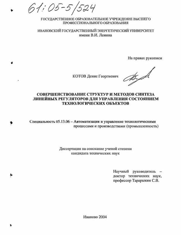 Титульный лист Совершенствование структур и методов синтеза линейных регуляторов для управления состоянием технологических объектов