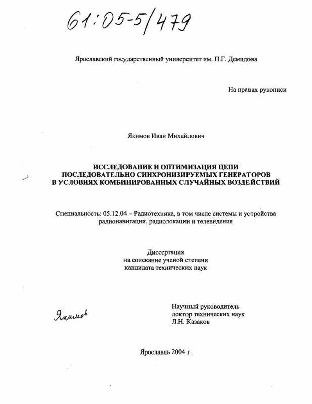 Титульный лист Исследование и оптимизация цепи последовательно синхронизируемых генераторов в условиях комбинированных случайных воздействий