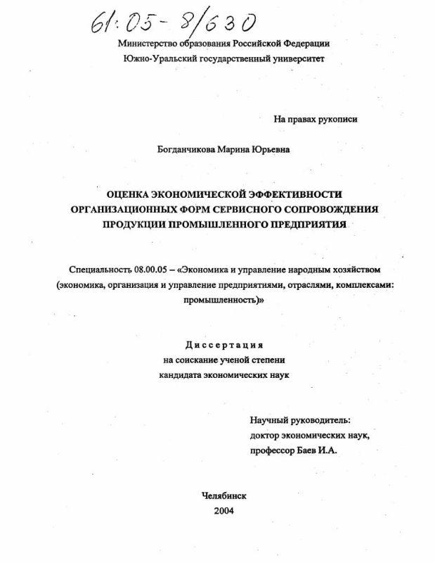 Титульный лист Оценка экономической эффективности организационных форм сервисного сопровождения продукции промышленного предприятия