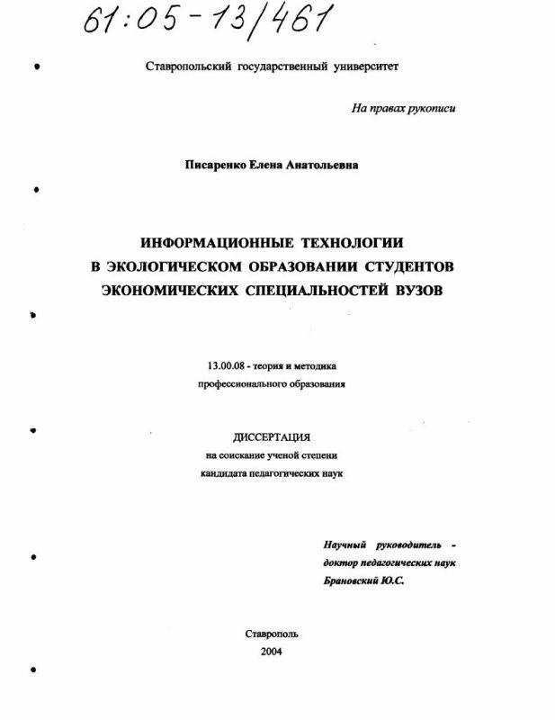 Титульный лист Информационные технологии в экологическом образовании студентов экономических специальностей вузов