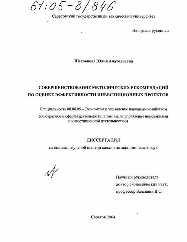 Титульный лист Совершенствование методических рекомендаций по оценке эффективности инвестиционных проектов