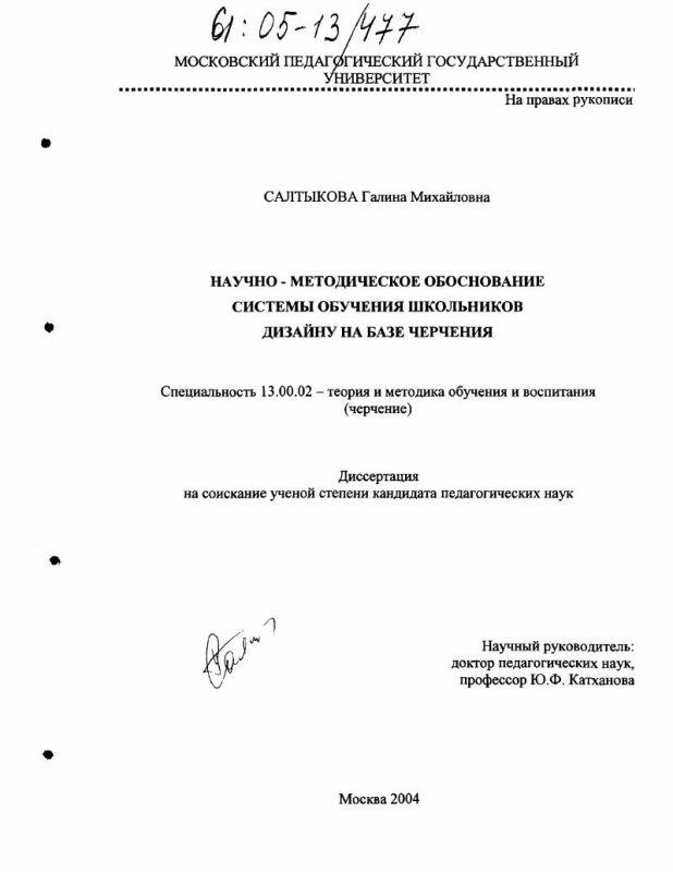 Титульный лист Научно-методическое обоснование системы обучения школьников дизайну на базе черчения