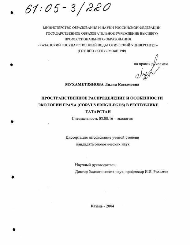 Титульный лист Пространственное распределение и особенности экологии грача (Corvus Frugilegus) в Республике Татарстан
