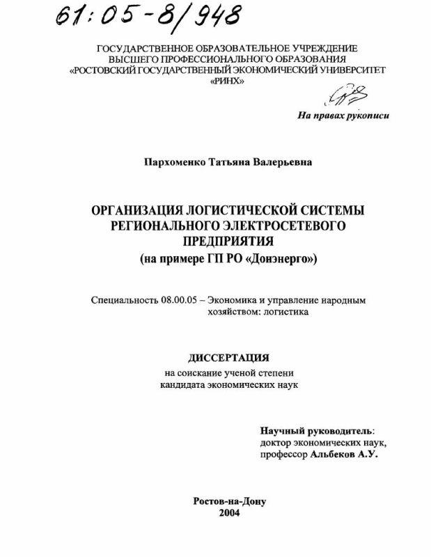 """Титульный лист Организация логистической системы регионального электросетевого предприятия : На примере ГП РО """"Донэнерго"""""""