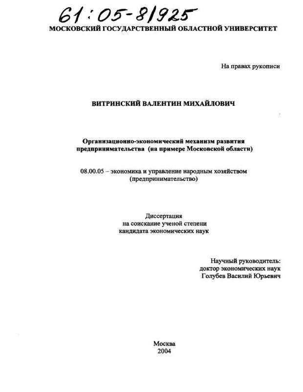Титульный лист Организационно-экономический механизм развития предпринимательства : На примере Московской области