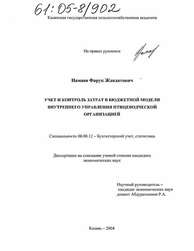 Титульный лист Учет и контроль затрат в бюджетной модели внутреннего управления птицеводческой организацией