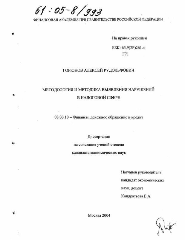 Титульный лист Методы выявления нарушений экономических интересов государства в налоговой сфере