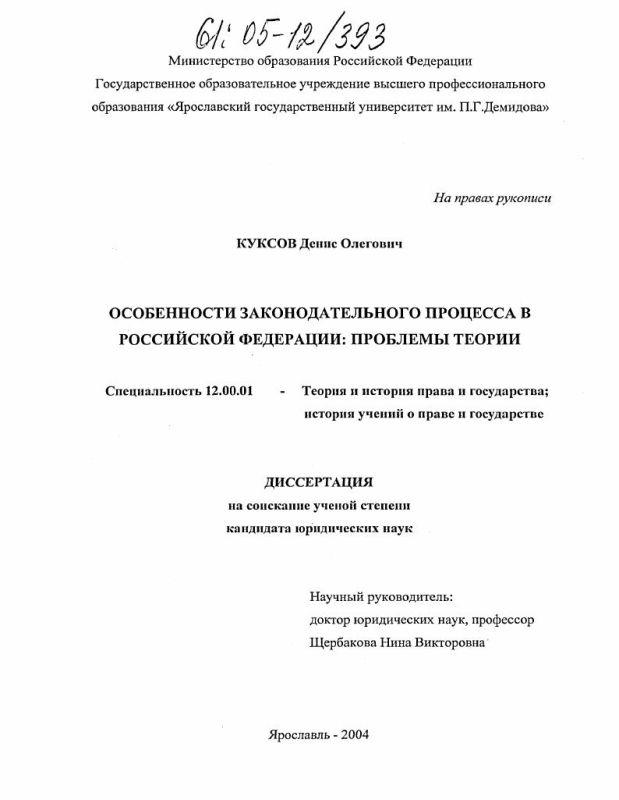 Титульный лист Особенности законодательного процесса в Российской Федерации: проблемы теории