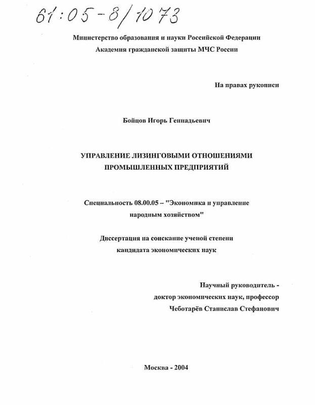 Титульный лист Управление лизинговыми отношениями промышленных предприятий