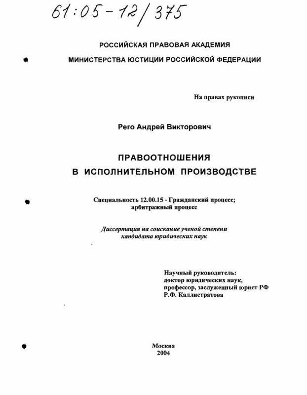 Титульный лист Правоотношения в исполнительном производстве