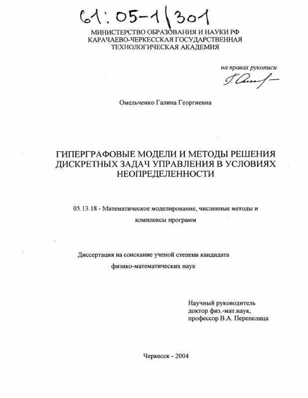 Титульный лист Гиперграфовые модели и методы решения дискретных задач управления в условиях неопределенности