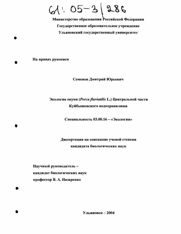 Титульный лист Экология окуня (Perca fluviatilis L.) Центральной части Куйбышевского водохранилища