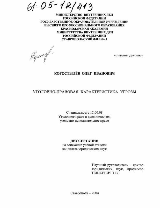 Титульный лист Уголовно-правовая характеристика угрозы