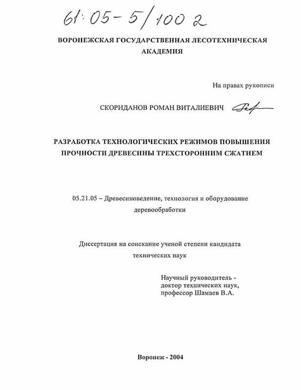 Титульный лист Разработка технологических режимов повышения прочности древесины трехсторонним сжатием