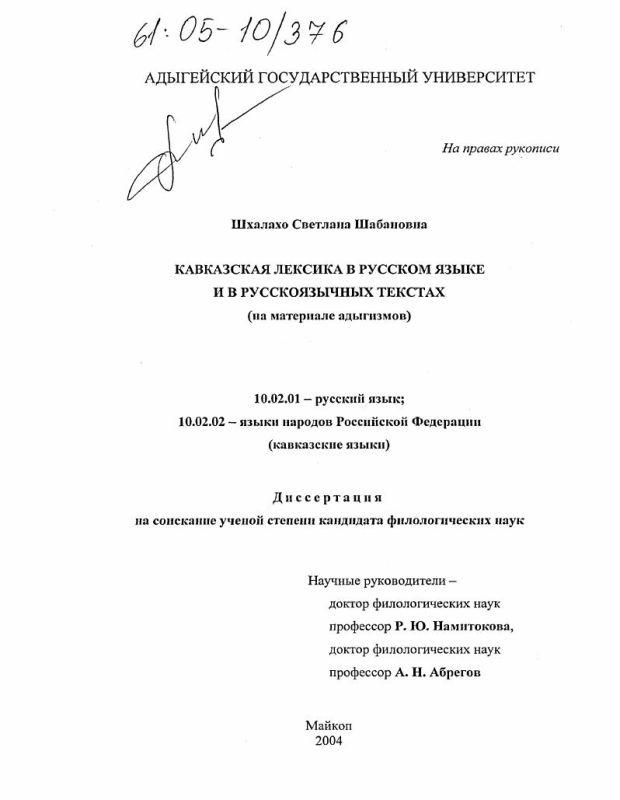 Титульный лист Кавказская лексика в русском языке и в русскоязычных текстах : На материале адыгизмов