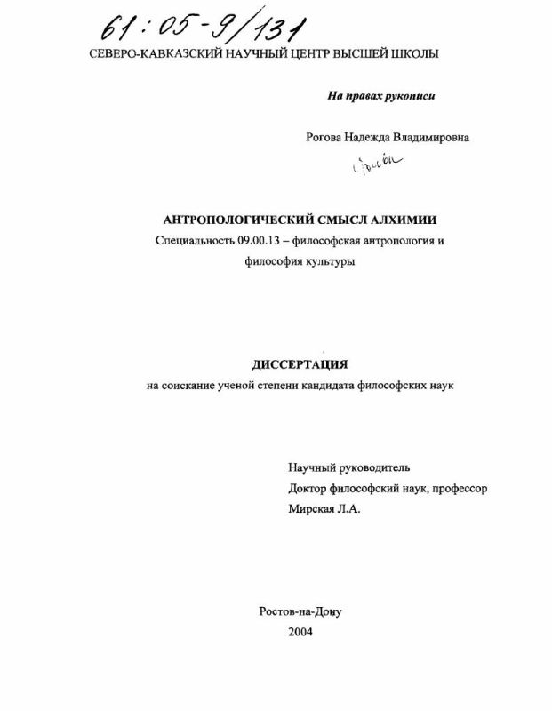 Титульный лист Антропологический смысл алхимии