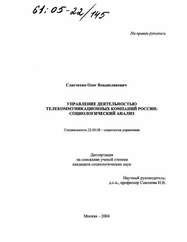 Титульный лист Управление деятельностью телекоммуникационных компаний России: социологический анализ