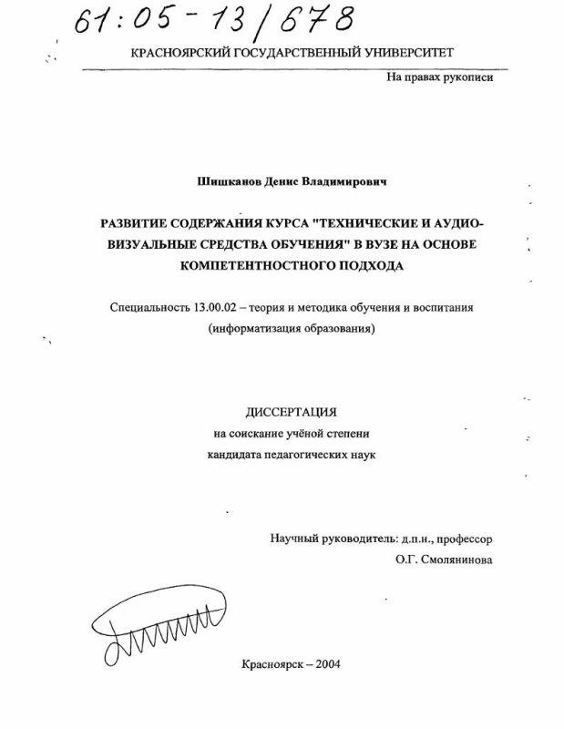 """Титульный лист Развитие содержания курса """"Технические и аудиовизуальные средства обучения"""" в вузе на основе компетентностного подхода"""