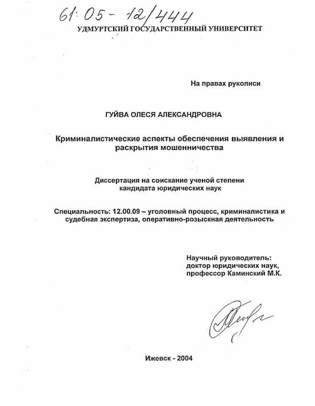 Титульный лист Криминалистические аспекты обеспечения выявления и раскрытия мошенничества