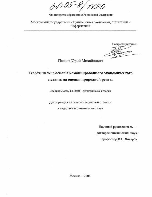 Титульный лист Теоретические основы комбинированного экономического механизма оценки природной ренты