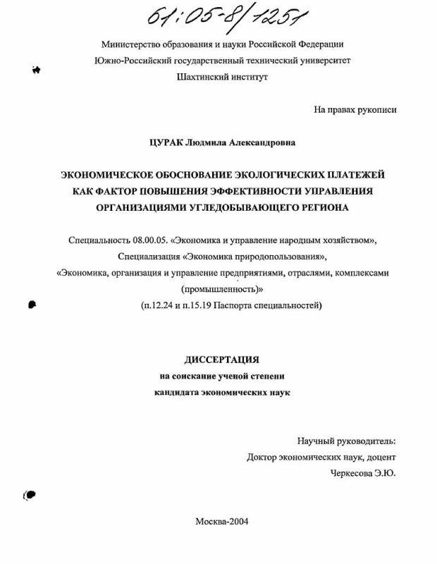 Титульный лист Экономическое обоснование экологических платежей как фактор повышения эффективности управления организациями угледобывающего региона
