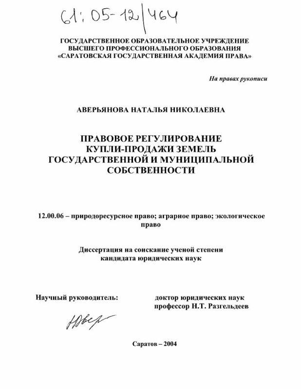 Титульный лист Правовое регулирование купли-продажи земель государственной и муниципальной собственности