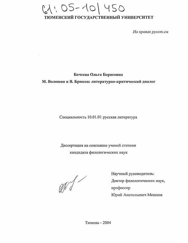 Титульный лист М.Волошин и В.Брюсов : Литературно-критический диалог