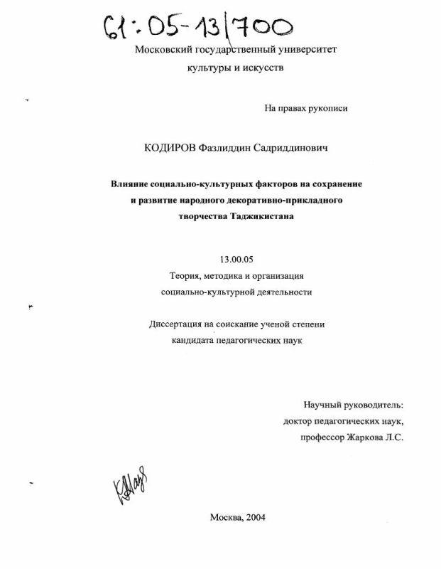 Титульный лист Влияние социально-культурных факторов на сохранение и развитие народного декоративно-прикладного творчества Таджикистана